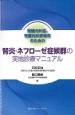 腎炎・ネフローゼ症候群の実地診療マニュアル 腎臓内科医、腎臓内科研修医のための