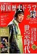 もっと知りたい! 韓国歴史ドラマ 朝鮮時代編 (2)