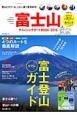 富士山チャレンジサポートBOOK 2015 富士登山リアルガイド 登山ビギナーも、この一冊で登頂成功!