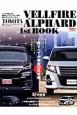 新型VELLFIRE&ALPHARD 1st book