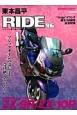 東本昌平 RIDE マジックナインの遺伝子を受け継ぐ者たち バイクに乗り続けることを誇りに思う(96)