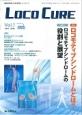LOCO CURE 1-1 2015 特集:ロコモティブシンドロームとは? 運動器領域の医学情報誌