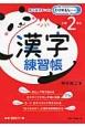 漢字練習帳 小学2年生