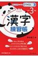 漢字練習帳 小学3年生