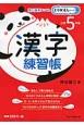 漢字練習帳 小学5年生