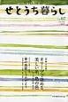 せとうち暮らし 特集:小豆島 オリーブで染める。美しい糸、島の色 瀬戸内海に暮らす幸せ、見つけにいこう。(7)