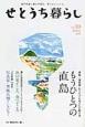 せとうち暮らし 特集:漫画家・ひうらさとるさんと旅する もうひとつの直島 瀬戸内海に暮らす幸せ、見つけにいこう。(10)