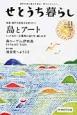 せとうち暮らし 特集:島とアート 瀬戸内国際芸術祭2013 瀬戸内海に暮らす幸せ、見つけにいこう。(11)