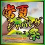 常夏ジャパレゲ祭 Vol.2-Love&spicy Ragga MIX-