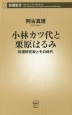 小林カツ代と栗原はるみ 料理研究家とその時代