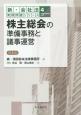 株主総会の準備事務と議事運営<第4版> 新・会社法実務問題シリーズ4