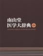 南山堂医学大辞典<豪華版・第20版>