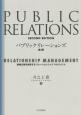 パブリックリレーションズ<第2版> 戦略広報を実現するリレーションシップマネジメント
