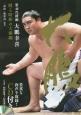 第48代横綱 大鵬幸喜 甦る昭和の大横綱 CD BOOK