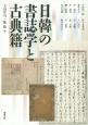 日韓の書誌学と古典籍