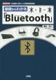 基礎からわかる「Bluetooth」 近距離に特化した無線通信規格
