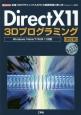 DirectX11 3Dプログラミング<改訂版> 定番「3DグラフィックスAPI」の基礎知識と使い方