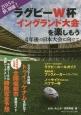 ラグビーW杯イングランド大会を楽しもう 4年後の日本大会に向けて