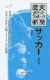 歴史ポケットスポーツ新聞 サッカー<改訂版>