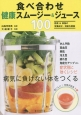 食べ合わせ健康スムージー&ジュース100 病気に負けない体を作る 野菜&果物の栄養成分・効能を解説