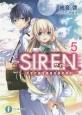 S.I.R.E.N.-次世代新生物統合研究特区- (5)