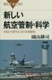 新しい航空管制の科学 宇宙から見守る「空の交通整理」
