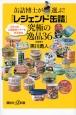 缶詰博士が選ぶ!「レジェンド缶詰」究極の逸品36 ひみつの工場見学ツアーもある缶ね