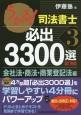 うかる!司法書士 必出3300選/全11科目 会社法・商法・商業登記法編 (3)
