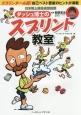 ダッシュ博士のスプリント教室 日本陸上競技連盟推奨 スプリンター必読! 自己ベスト更新のヒントが満載