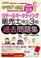 キラリ☆合格 リテールマーケティング販売士検定3級 過去問題集 2015 3級ハンドブック改訂版に対応