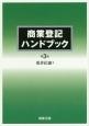 商業登記ハンドブック<第3版>