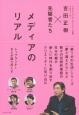 メディアのリアル 吉田正樹×先駆者たち