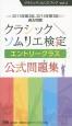 クラシックソムリエ検定 エントリークラス公式問題集 クラシックソムリエブック4 2013年第2回、2014年第3回過去問題