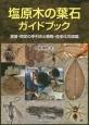 塩原木の葉石ガイドブック 実習・同定の手引きと植物・昆虫化石図鑑