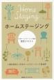 ホームステージング 日本ホームステージング協会認定テキスト