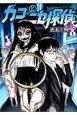 カコとニセ探偵 (1)