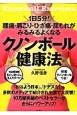 1日5分!腰痛・肩こり・ひざ痛・尿もれがみるみるよくなる クノンボール健康法 特製クノンボールつき 「おはよう日本」、「ドデスカ!」他多数のメディアで