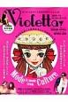Violetta あらゆるモードはカルチャーで出来ている ガーリー×ストリートな紫文字系ファッション誌(2)