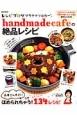 レシピブログプラチナブロガー handmade cafeの絶品レシピ お母さんすごいってほめられちゃう!134レシピ
