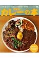 京阪神カレーの本 いますぐ食べたい!!バリエ豊富な京阪神のカレーが勢