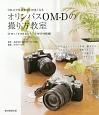 オリンパスOM-Dの撮り方教室 OM-Dで写真表現と仲良くなる E-M1/E-M5 Mark2/E-M10対応版