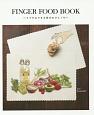 FINGER FOOD BOOK~てづかみできる幸せのひとくち~