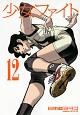 少女ファイト (12)