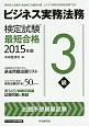 ビジネス実務法務検定試験 3級 最短合格 2015 <ビジネス法務特別版>
