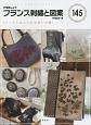 フランス刺繍と図案 バッグとおしゃれな装い小物 戸塚刺しゅう(145)