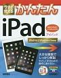 今すぐ使える かんたんiPad iPad Air2/iPad mini3対応版