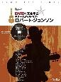 DVDで完全学習 ギター・スタイル・オブ・ロバート・ジョンソン DVD付