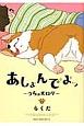 あしょんでよッ~うちの犬ログ~ (1)