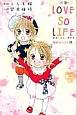小説・LOVE SO LIFE 桜の花の咲く頃に