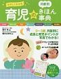 やさしくわかる 月齢別育児のきほん事典 0~3歳 月齢別に成長育児ポイントが写真でわかる!